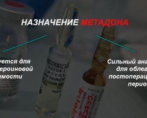Ломка от метадона