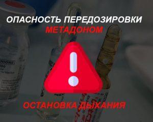 Опасность передозировки метадоном