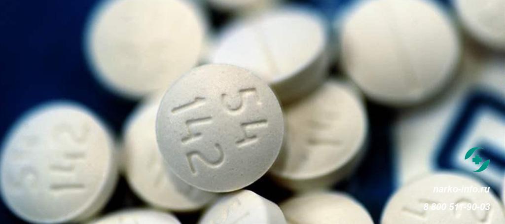 Метадон в таблетках