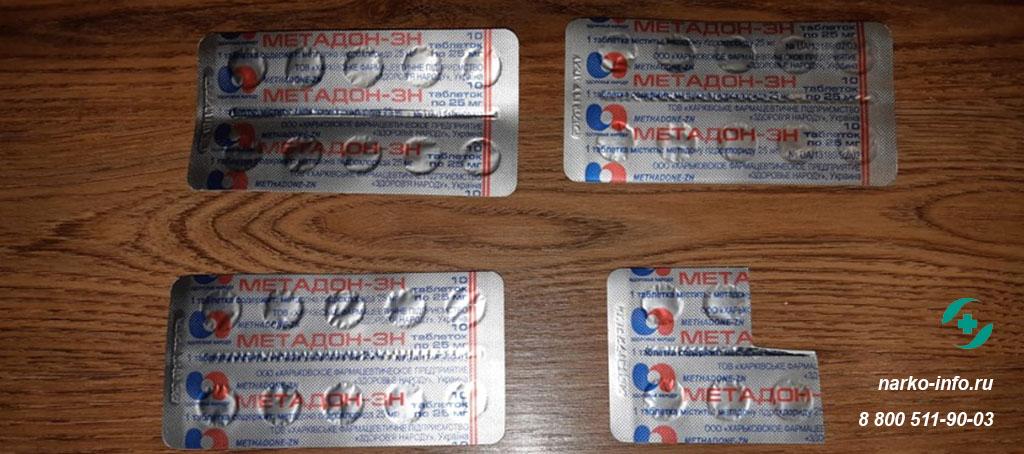 Метадон лекарство