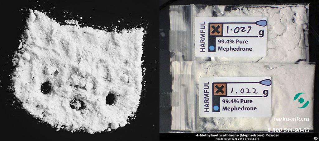 наркотик мяу